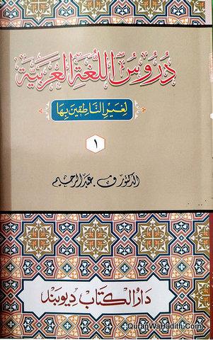 Duroos ul Lughat ul Arabia, 4 Vols, دروس اللغة العربية لغير الناطقين بها