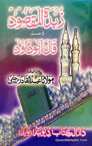 Zubdat al-Maqsood Fi Hal Qala Abu Dawud, زبدۃ المقصود في حل قال أبو داود