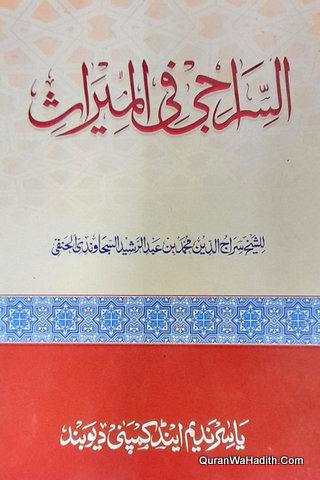 Siraji Fil Meeras, سراجی فی المیراث