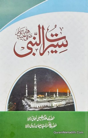 Seerat un Nabi Maulana Shibli Nomani, 4 Vols, سیرت النبی مولانا شبلی نعمانی