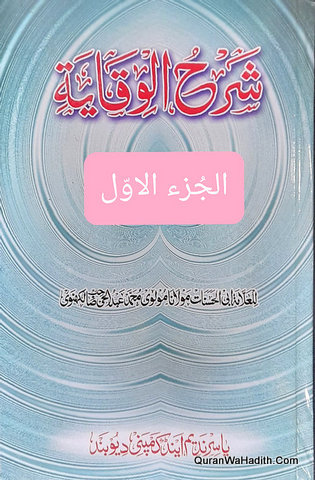 Sharh Al Wiqaya, 2 Vols, شرح الوقاية
