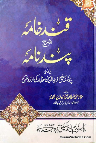 Qand Khama Urdu Sharah Pand Nama, قند خامہ اردو شرح پند نامہ