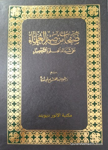 Safahat Min Sabr Al Ulama Ala Shadaid al Ilm Wal Tahseel, صفحات من صبر العلماء على شدائد العلم والتحصيل