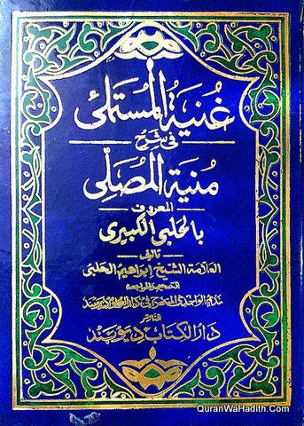 Ghunyat al Mustamli Fi Sharh Munyat al Musalli Al Maroof Halbi Al Kabir, غنیۃ المستملی فی شرح منیۃ المصلی المعروف حلبی الکبیری