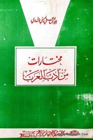 Mukhtarat Min Adab Al Arab, 2 Vols, مختارات من أدب العرب