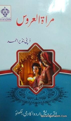Mirat ul Uroos Novel, مراۃ العروسناول