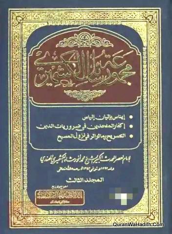 Majmua Rasail Al Kashmir, 4 Vols, معجمة رسائل الكشميري