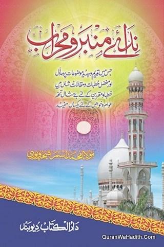 Nida e Mimbar o Mehrab, 6 Vols, نداۓ منبر و محراب