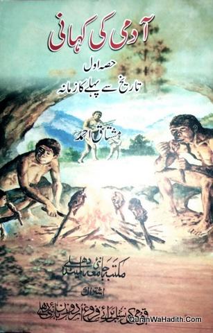 Aadmi Ki Kahnai, Tareekh Se Pehle Ka Zamana, آدمی کی کہانی, تاریخ سے پہلے کا زمانہ