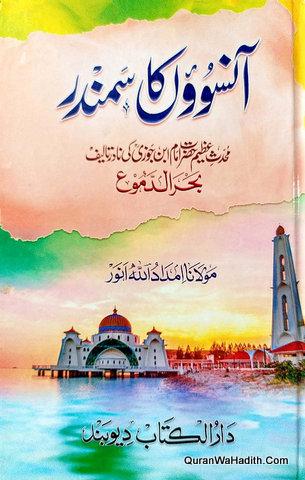 Aansuon ka Samandar, Bahr ul Dumo Urdu, آنسوؤں کا سمندر، بحر الدموع اردو