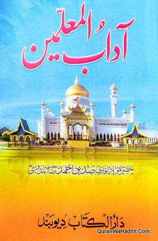 Adab ul Muallimeen Urdu, آداب المعلمین اردو
