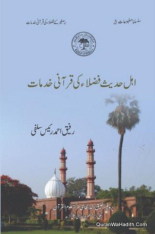 Ahle Hadees Fuzala Ki Qurani Khidmat, اہل حدیث فضلاء کی قرآنی خدمات