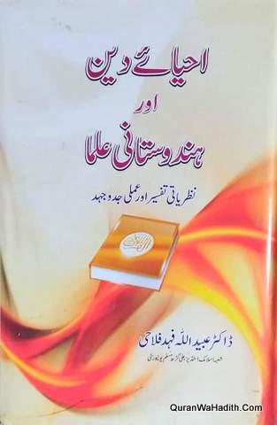 Ahya e Deen Aur Hindustani Ulama, Nazariyati Tafseer Aur Ilmi Jad o Jahad, احیاء دین اور ہندوستانی علماء نظریاتی تفسیر اور عملی جدوجہد