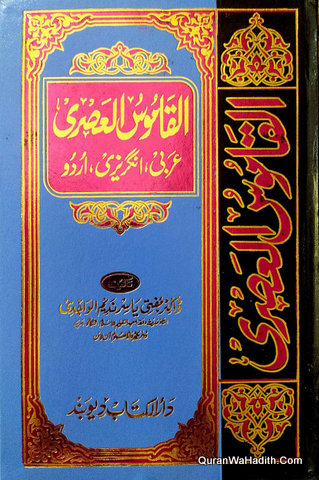 Al Qamoos ul Asri Arabi English Urdu, القاموس العصری عربی انگریزی اردو