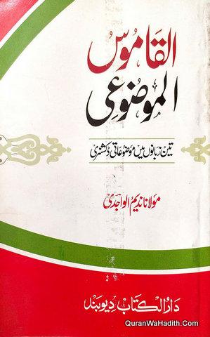 Al Qamoos ul Mozhui Arabi Urdu English, القاموس الموضوعی عربی اردو انگریزی