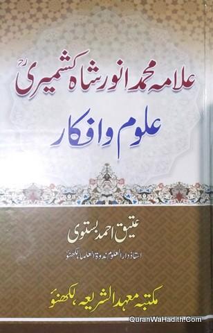 Allama Muhammad Anwar Shah Kashmiri Uloom o Afkar, علامہ محمد انور شاہ کشمیری علوم و افکار