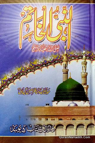An Nabi ul Khatim, النبی الخاتم