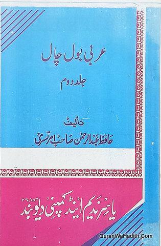 Arabi Bol Chal, 2 Vols, عربی بول چال