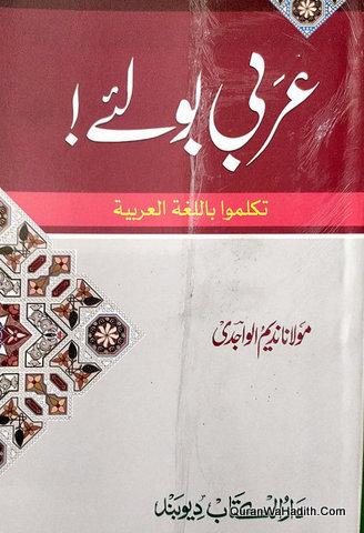 Arabi Boliye, عربی بولىٔے تکلمو بالغات العربیہ