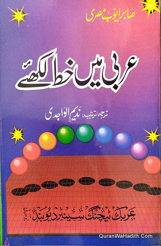 Arabi Mein Khat Likhiye, عربی میں خط لکھىٔے
