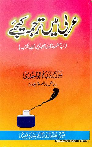 Arabi Mein Tarjuma Kijiye, عربی میں ترجمہ کیجىٔے, عربی مضمون نگار و ترجمہ نویسی کے لئے رہنما کتاب
