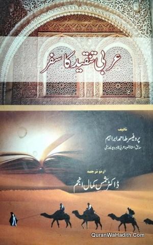 Arabi Tanqeed Ka Safar, عربی تنقید کا سفر