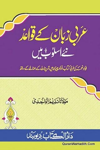Arabi Zaban Ke Qawaid Asan Usool Mein, عربی زبان کے قواعد آسان اسلوب میں