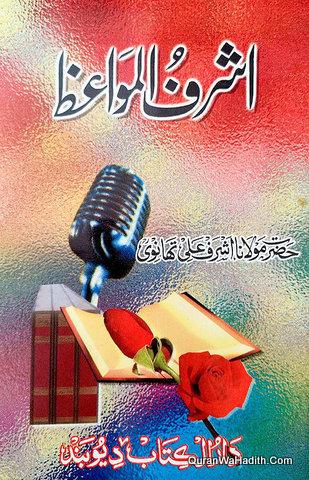 Ashraf ul Mawaiz, اشرف المواعظ
