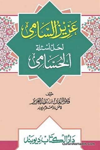 Aziz ul Sami Li Hal Asalah Al Husami, عزیز السامی لحل اسئلۃ الحسامی