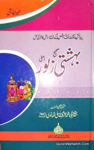 Bahishti Zewar Asli , 2 Color, بہشتی زیور اصلی