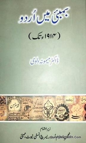 Bambai Mein Urdu 1914 Tak, بمبئی میں اردو ١٩١٤ تک