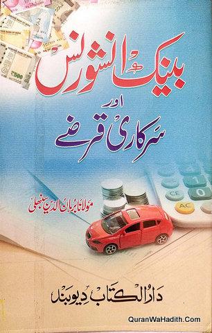 Bank Insurance Aur Sarkari Qarze, بینک انشورنس اور سرکاری قرضے