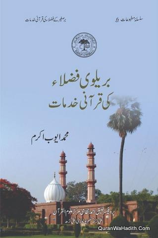Barelvi Fuzala Ki Qurani Khidmat, بریلوی فضلاء کی قرانی خدمات