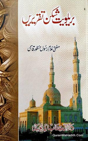 Barelviyat Shikan Taqreere, بریلویت شکن تقریریں