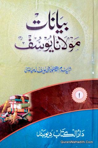 Bayanat Maulana Yusuf Ludhyanvi, 7 Vols, بیانات مولانا یوسف لدھیانوی