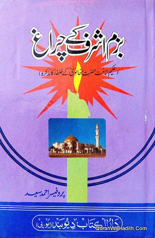 Bazm e Ashraf Ke Chiragh, بزم اشرف کے چراغ, حکیم الامت مولانا اشرف علی تھانوی کے خلفاء کا تذکرہ