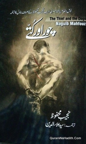 Chor Aur Kutte Novel, The Thief And The Dogs Urdu, چور اور کتے ناول