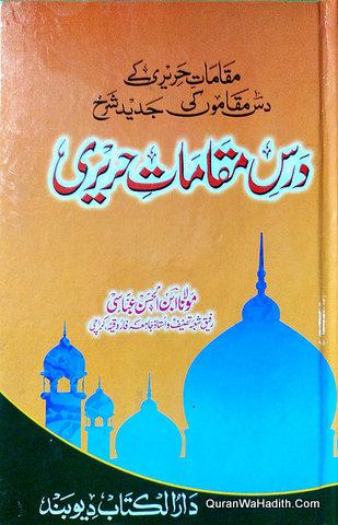 Dars e Maqamat e Hariri, Maqamat e Hariri Urdu Sharah, درس مقامات حریری,مقامات حریری اردو شرح