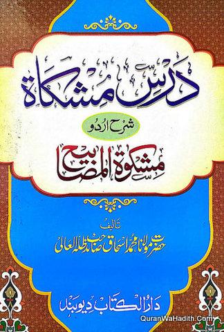 Dars e Mishkat Urdu Sharah Mishkat ul Masabih, درس مشکاة شرح اردو مشکوٰۃ المصابیح