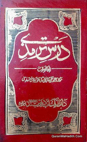 Dars e Tirmizi Taqi Usmani, 5 Vols, درس ترمذی مفتی تقی عثمانی