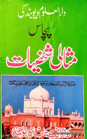Darul Uloom Deoband Ki 50 Misali Shakhsiyat, دارالعلوم دیوبند کی پچاس مثالی شخصیات