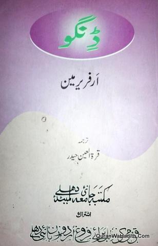 Dengue Qurratul Ain Haider, ڈنگو قرۃ العین حیدر