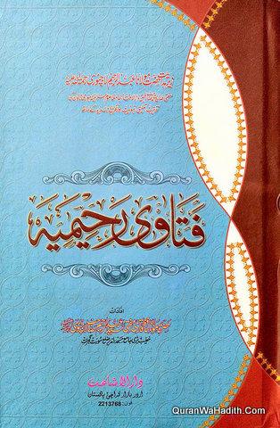 Fatawa Rahimia, 5 Vols, فتاویٰ رحیمیہ