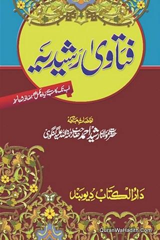 Fatawa e Rashidiya, فتاویٰ رشیدیہ