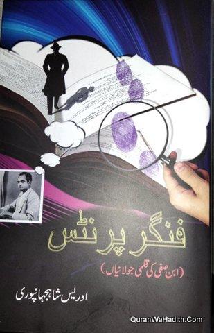 Fingerprints Ibn Safi Ki Qalmi Jolaniyan, فنگر پرنٹس ابن صفی کی قلمی جولانیاں