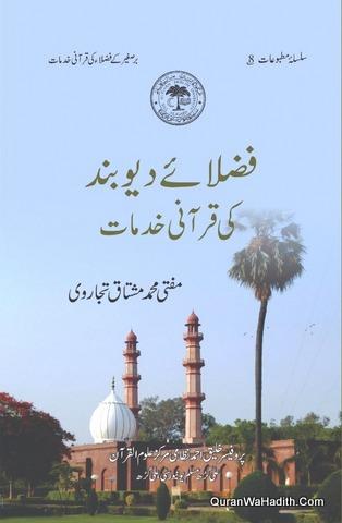 Fuzala e Deoband Ki Qurani Khidmat, فضلائے دیوبند کی قرآنی خدمات