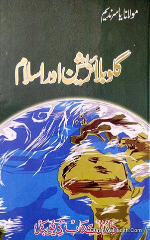 Globalization Aur Islam, گلوبلائزیشن اور اسلام