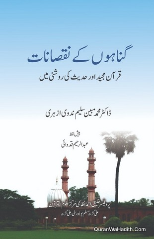 Gunahon Ke Nuqsanat Quran Majeed Aur Hadees Ki Roshni Mein, گناہوں کے نقصانات قرآن مجید اور حدیث کی روشنی میں