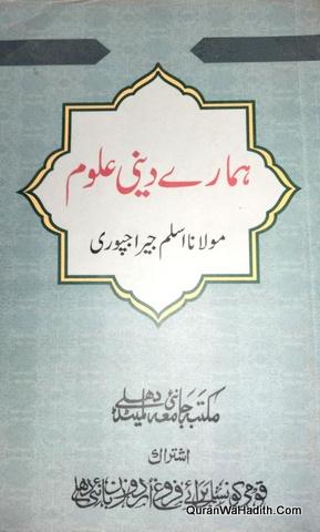 Hamare Deeni Uloom, ہمارے دینی علوم
