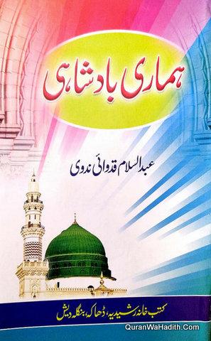 Hamari Badshahi, ہماری بادشاہی